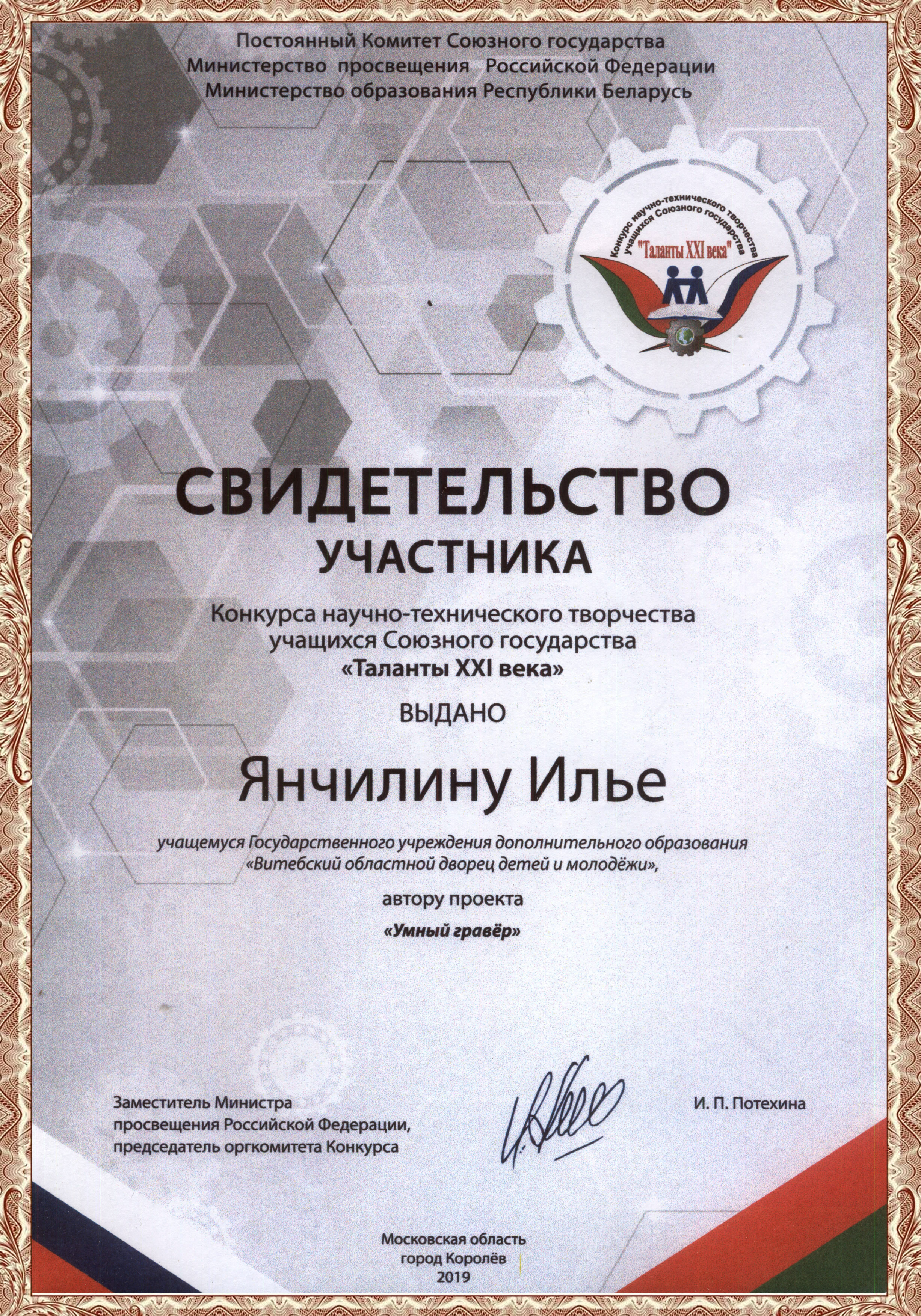 Certificate Yanchilin Talent 2019