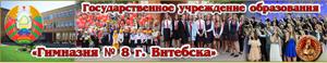 """ГУО """"Гимназия №8 г. Витебска"""""""
