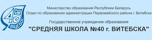 """ГУО """"Средняя школа №40 г. Витебска"""""""