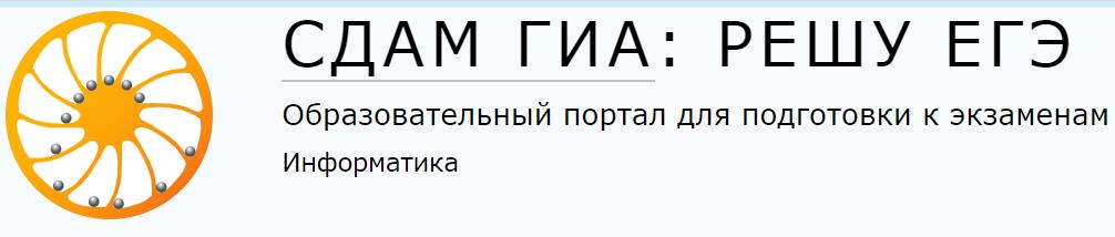 Образовательный портал для подготовки к экзаменам Информатика